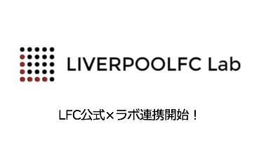 LFCラボとLFC公式の連携