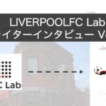 リバプールFCラボライターインタビューvol.1(liverpool.fc応援団さん)