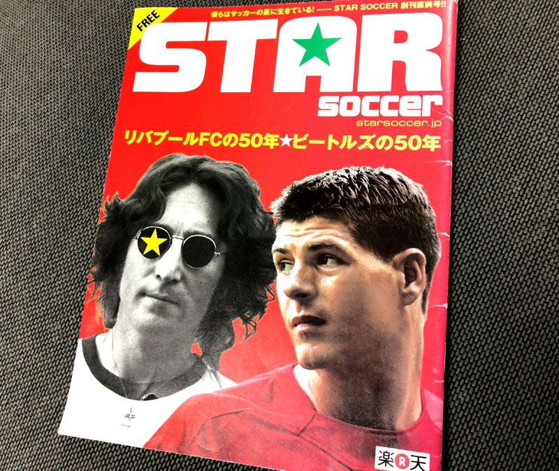 「STAR soccer」の創刊直前号