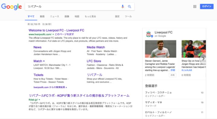 リバプールFCラボがTOP3にランクインした時の検索結果イメージ