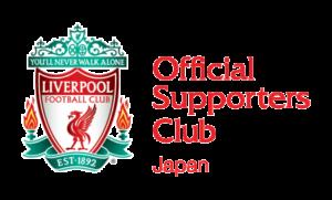 リバプール・サポーターズクラブ日本支部