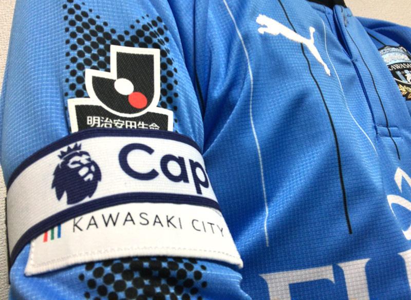 川崎フロンターレのユニフォームとプレミアリーグのキャプテンマーク