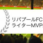 【発表】リバプールFCラボMVPが決定!受賞はあの記事のライター・・・!