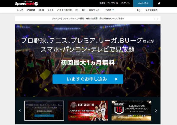 スポナビライブ公式サイト