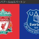 【FAカップ3回戦】リバプールvsエバートン(選手採点)