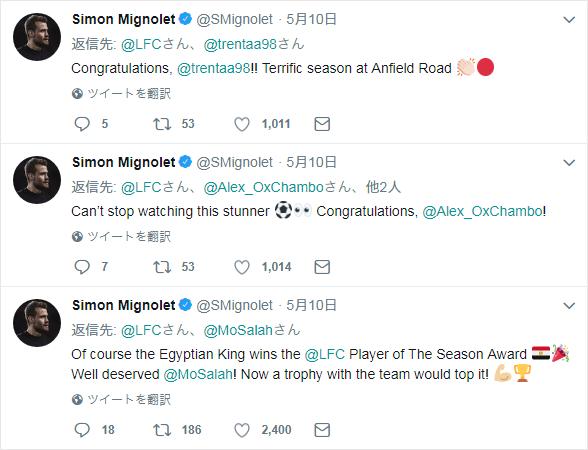 シモン・ミニョレのツイッター投稿