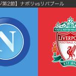 【CLグループステージ第2節】ナポリvsリバプール(選手採点)