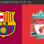 【CL準決勝1stレグ】バルセロナvsリバプール(選手採点)