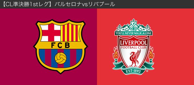 【CL準決勝1stレグ】バルセロナvsリバプール