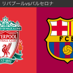 【CL準決勝2ndレグ】リバプールvsバルセロナ(選手採点)