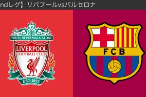 【CL準決勝2ndレグ】リバプールvsバルセロナ