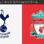 【CL決勝】トッテナム・ホットスパーvsリバプール(選手採点)