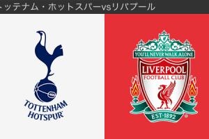 【CL決勝】トッテナム・ホットスパーvsリバプール