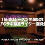 【19-20シーズン開幕記念】LFCラボ緊急ライター座談会