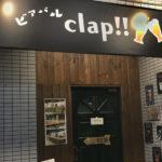 ユニフォームを着たマスターがお出迎え~ビアバルclap!!【KOPのお店vol.2】