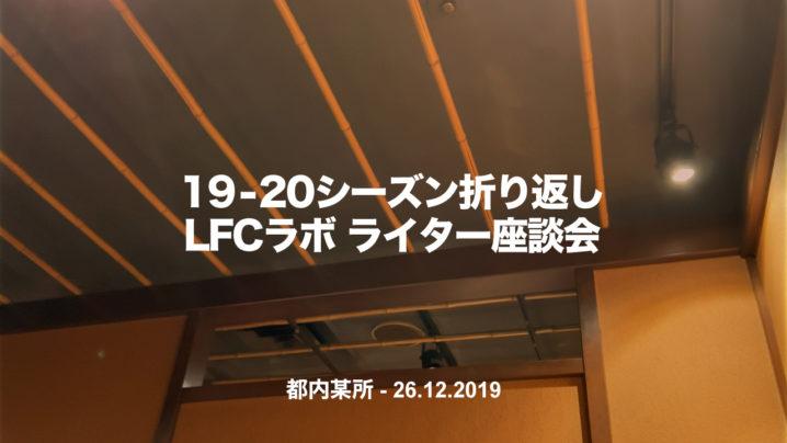 【19-20シーズン折返し】LFCラボライター座談会