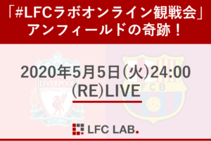 【#LFCラボオンライン観戦会】アンフィールドの奇跡!