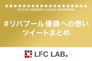 【ツイートまとめ】日本人KOPたちの「#リバプール優勝への想い」