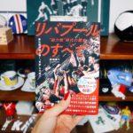 「リバプールのすべて」をデザインした、サッカーを愛するデザイナー『Ayako』とは?