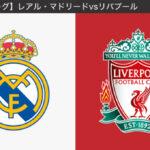【CL準々決勝 1stレグ】レアル・マドリードvsリバプール