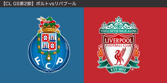 【CL GS第2節】ポルトvsリバプール